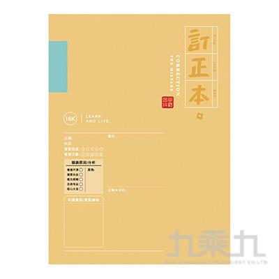 16k 加厚訂正本-牛皮(簡單生活) CN-16165A