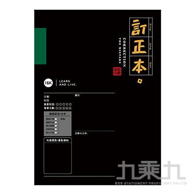 16k 加厚訂正本-墨黑(簡單生活) CN-16165B