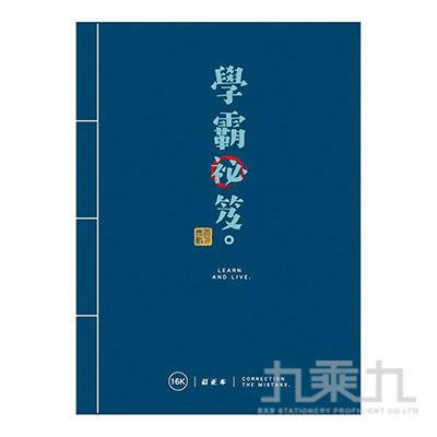 16k 加厚訂正本-深藍(簡單生活) CN-16165C