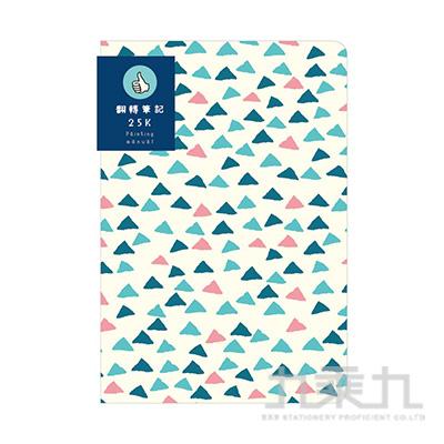 25K(藍洋三角)雙面翻轉筆記-簡單生活 CB-2528A