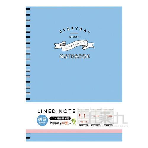 25K雙線圈東康橫線筆記(藍旗織)-簡單生活 CM-2581C