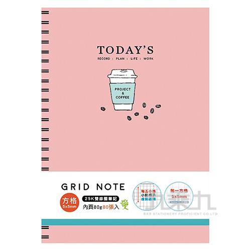 25K雙線圈方格筆記(粉咖啡)-簡單生活 CM-2582A