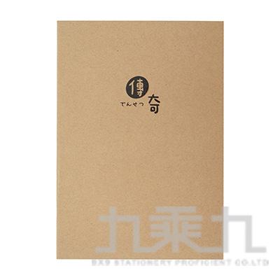 25K固頁牛皮橫線厚筆記-和風C L02-067