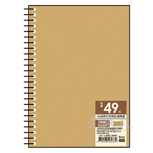18K活頁牛皮內頁橫線筆記-極簡風 LABC-3448