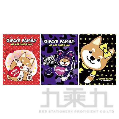 柴犬琦菲16K固頁筆記本(2) GIPN16-2