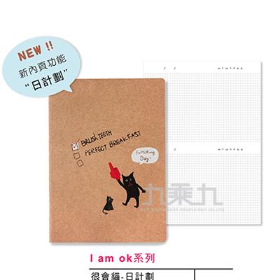 牛皮定頁筆記-很會貓(日計劃) BN-2586