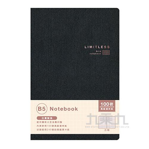 B5固頁筆記簿-極緻-方格