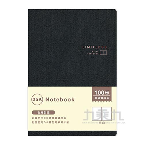 25K固頁筆記簿-極緻-空白