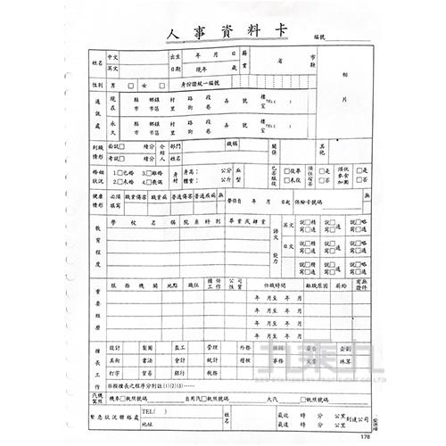 商德人事資料卡16K(新版)50入 C-178