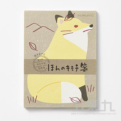 KOKUYO 真心一筆箋 迷你便條紙-狐狸