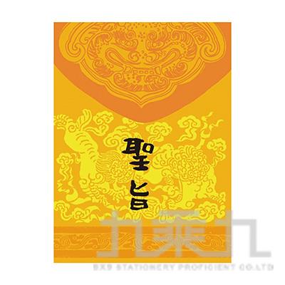 文青4折MEMO-聖旨