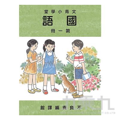 文青小學堂四折MEMO-國語