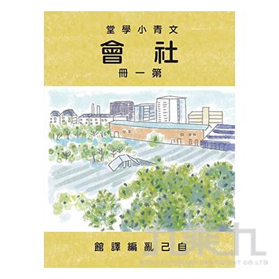 文青小學堂四折MEMO-社會