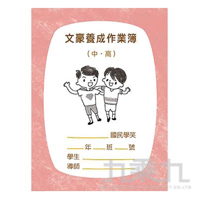 文青小學堂四折MEMO-作業簿