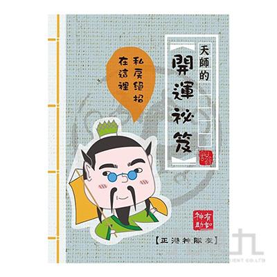 正港神隊友四折MEMO-開運秘笈 JM-72D