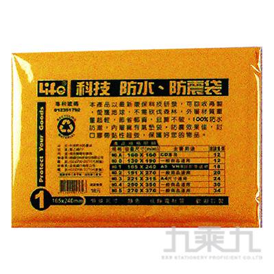徠福 科技環保防水防震袋保護袋 NO.1