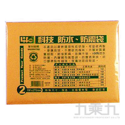 徠福 科技環保防水防震袋保護袋 NO.2