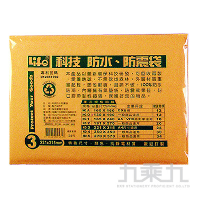 徠福 科技環保防水防震袋保護袋 NO.3