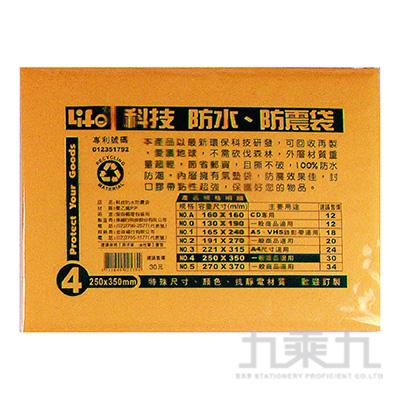徠福 科技環保防水防震袋保護袋 NO.4