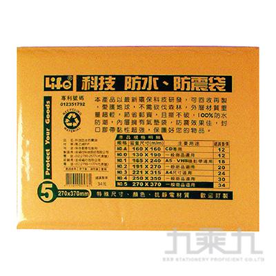 LITE 科技環保防水防震袋保護袋 NO.5