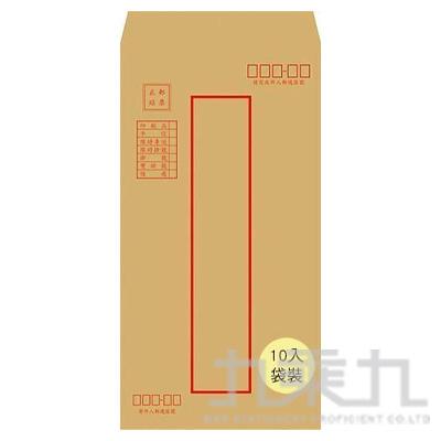 12K牛皮紅框中式信封 N1613