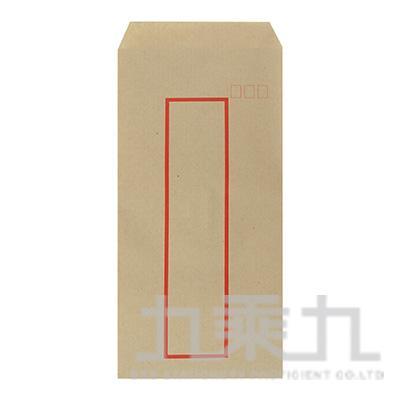 194牛皮信封(小)50入