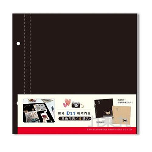 綁繩DIY相本內頁補充包-黑 JPAN-13