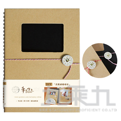 手作之 DIY活頁綁繩相本(牛皮) SPA-207A