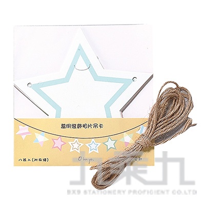 萬用裝飾相片吊卡-星星