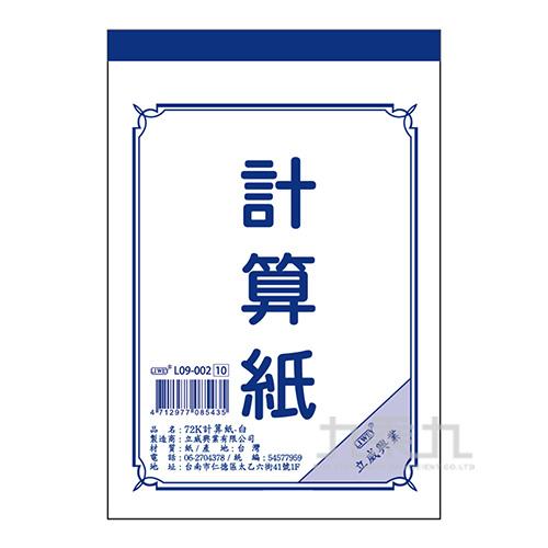 72K計算紙-白 L09-002