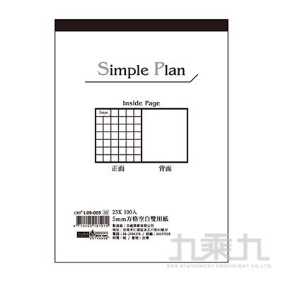 25K 5mm方格空白雙用紙 L09-005