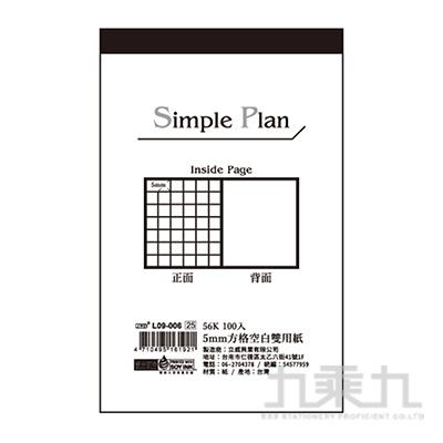 56K 5mm方格空白雙用紙 L09-006