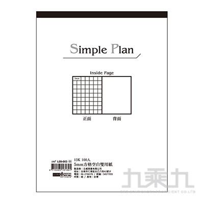 13K 5mm方格空白雙用紙 L09-003