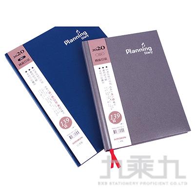 16K精裝日誌-藍 TD20-1601-2