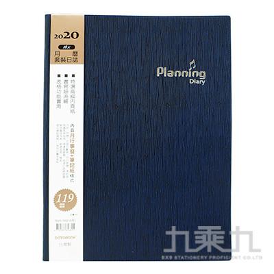 16K月曆套裝日誌-藍 TD20-1602-2