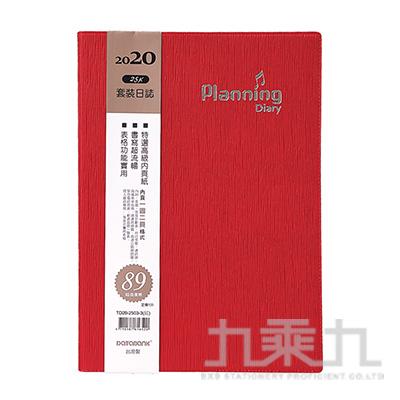 25K套裝日誌-紅 TD20-2503-3