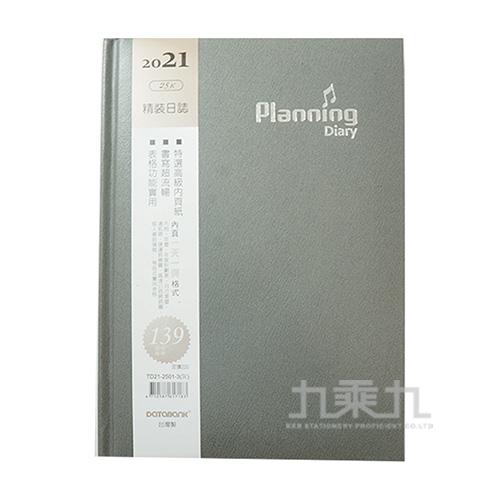 2021年25K精裝日誌-灰 TD21-2501-3