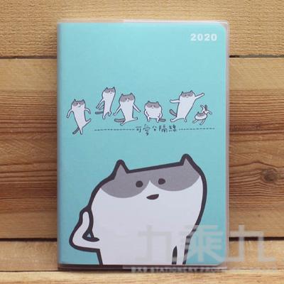 貓咪 2020年大本日誌(藍色) 82012