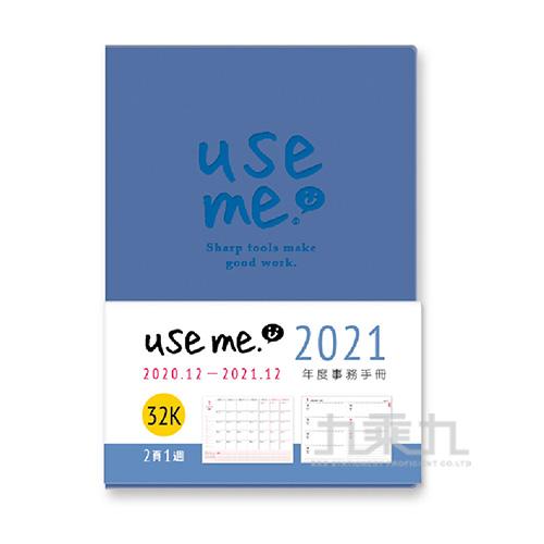 USEME 2021年32K年度膠皮事務-藍 SDM-236B