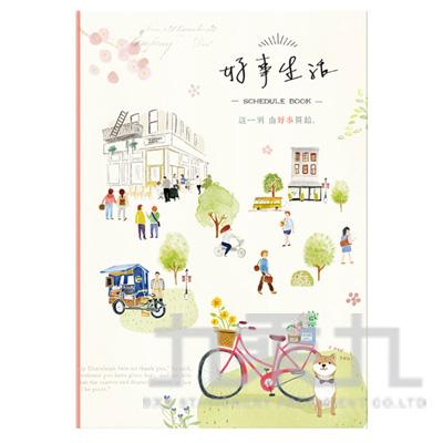2018好事生活 32K跨年手冊-腳踏 SDM-189A