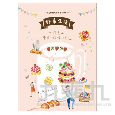 2018好事生活 50K跨年手冊-甜點 SDM-191D