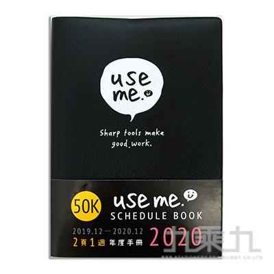 USEME 2020年50K膠皮事務手冊-黑