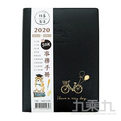 好事2020年50K膠皮事務手冊(黑)