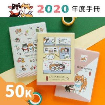 柴之助2020年50K彩印年度手冊-粉
