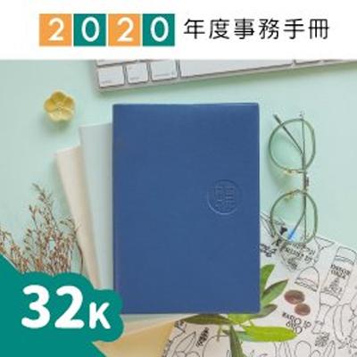 自由2020年32K膠皮事務手冊(綠)