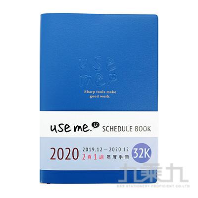 USEME 2020年32K膠皮事務手冊-藍