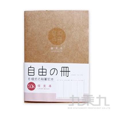 自由2020年50K膠皮事務手冊(米)