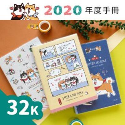 柴之助2020年32K彩印年度手冊-藍