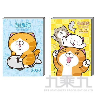 白爛貓 2020年跨年日誌 LCDYM130-1 (款式隨機)