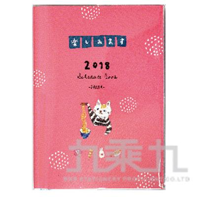 2018 50K跨年膠皮手冊-貓拉麵 BDM-09A